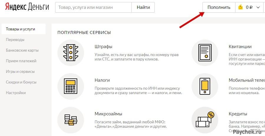 Пополнение кошелька Яндекс.Деньги