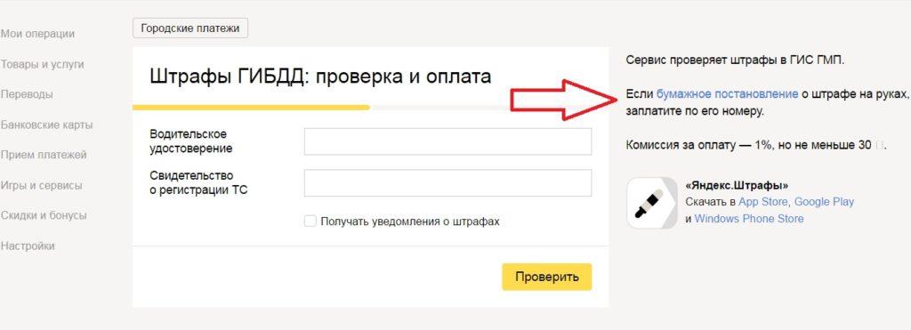 Через Яндекс.Деньги