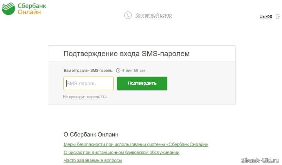 Подтверждение входа при помощи СМС в Сбербанк Онлайн