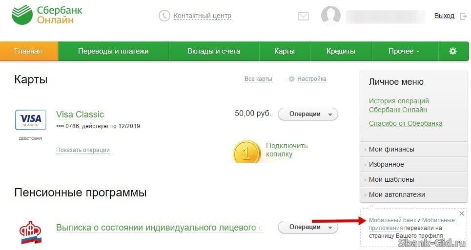 Мобильный банк в Сбербанк Онлайн