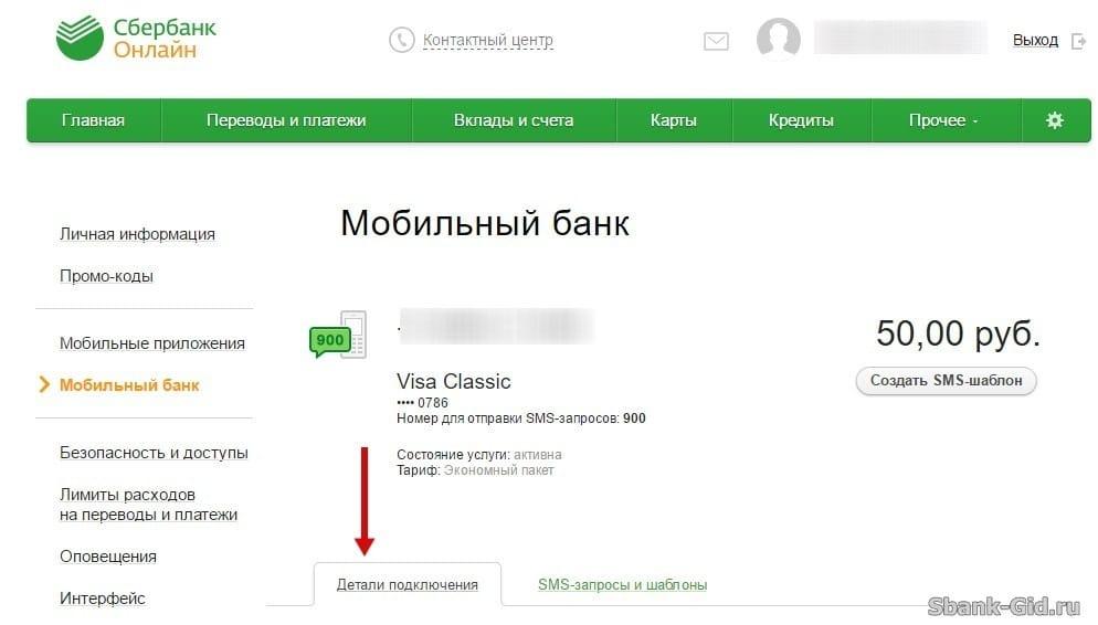 Детали подключения услуги Быстрый платеж
