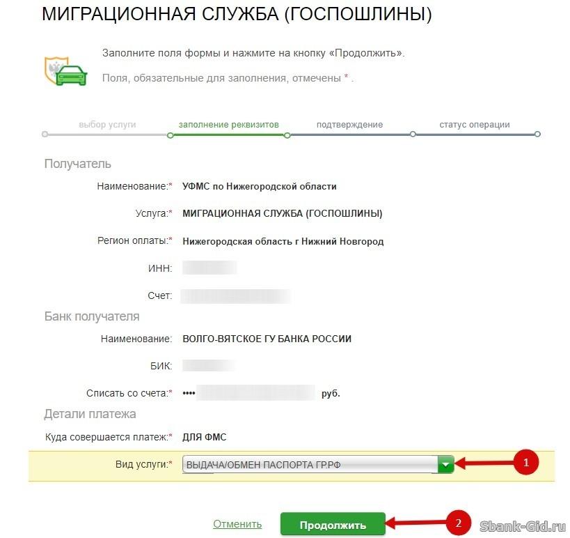 Оплата услуг выдачи паспорта в Сбербанк Онлайн