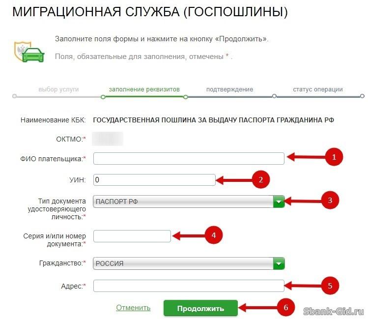 Заполнение личных данных для ФМС в Сбербанк Онлайн