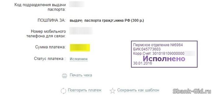 Оплата ФМС в Сбербанк Онлайн