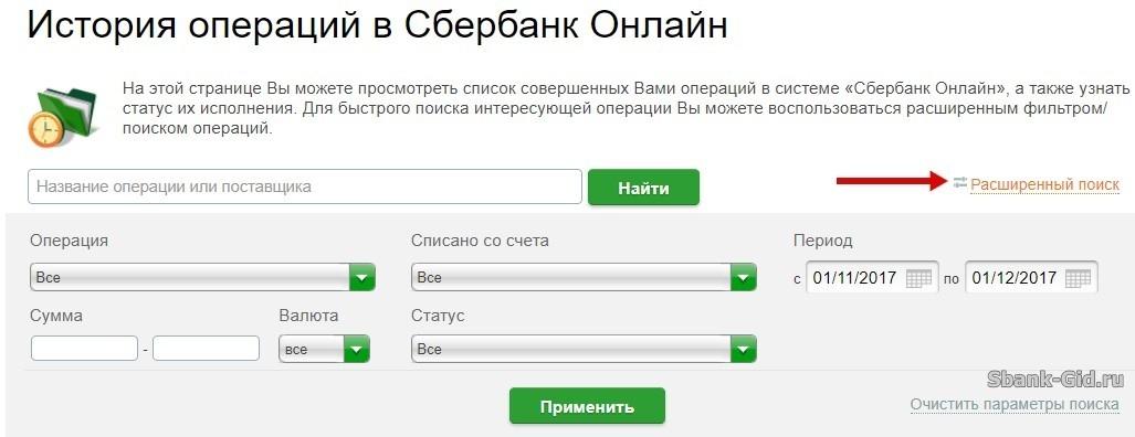Расширенный поиск в Сбербанк Онлайн