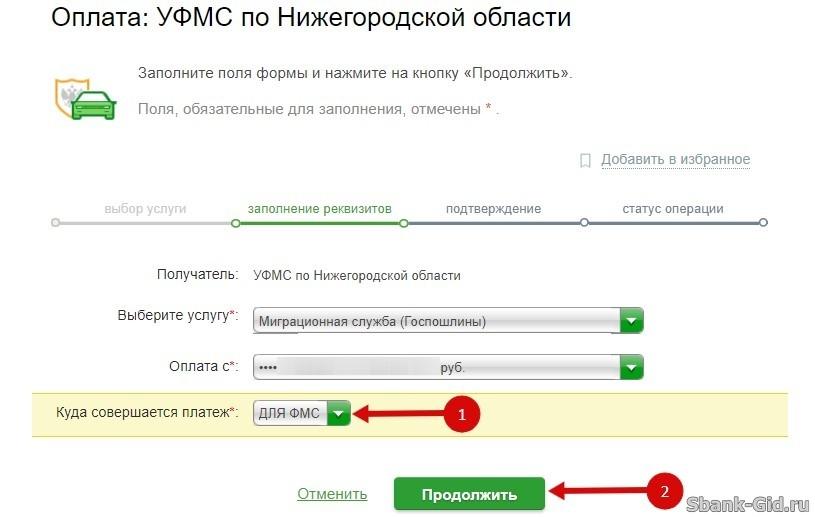 УФМС по нижегородской области в Сбербанк Онлайн