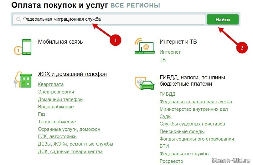 Оплата услуг через Сбербанк Онлайн