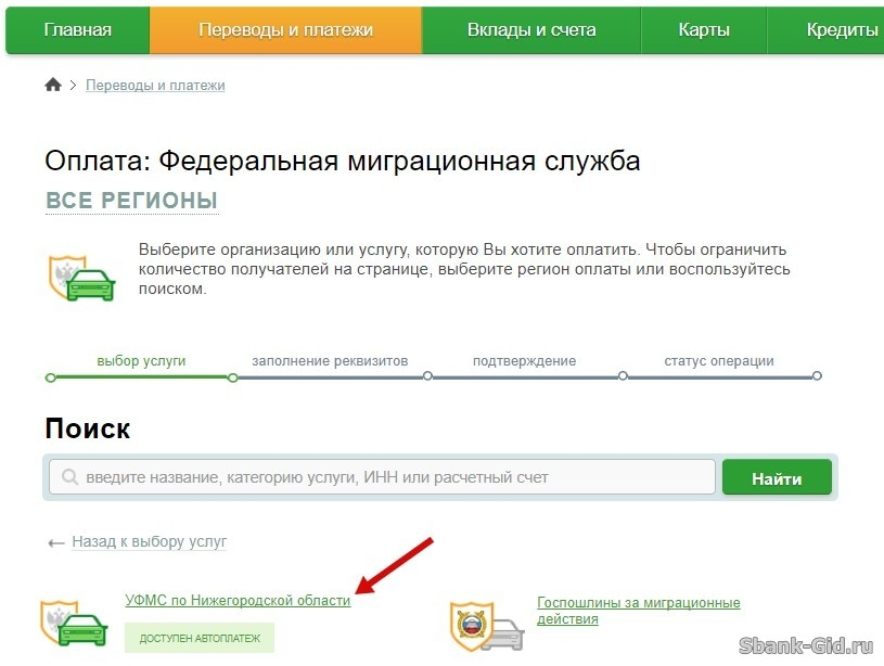 Оплата услуг УФМС в Сбербанк Онлайн