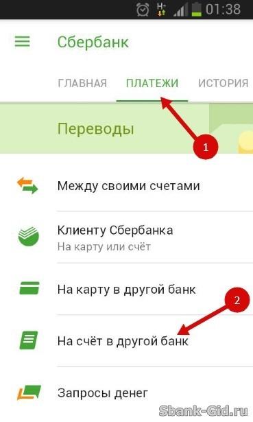 Переводы в мобильном приложении Сбербанк Онлайн