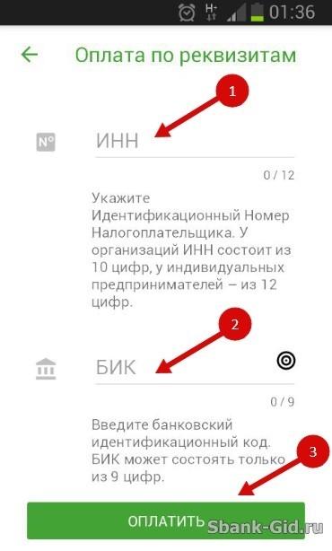 Заполнение реквизитов перевода в мобильном приложении Сбербанк Онлайн