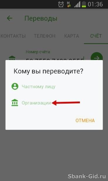 Перевод организации в мобильном приложении Сбербанк Онлайн