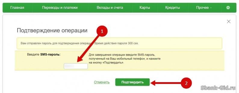 СМС-подтверждение подключения услуги Быстрый платеж