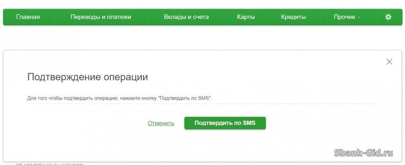 Запрос СМС пароля для подтверждения подключения услуги Быстрый платеж