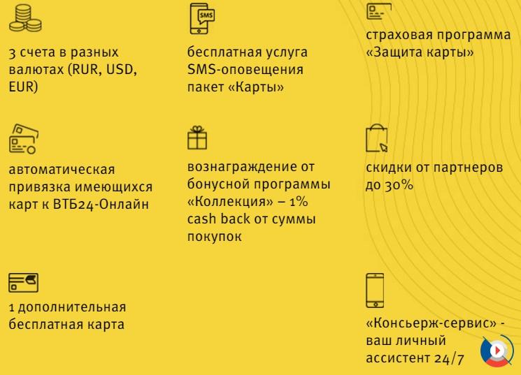 Пакет услуг Золотой от ВТБ 24 максимально позаботился о своих клиентах. В нем созданы все условия для тех, кто привык ценить свое время и эффективно управлять своими финансами.