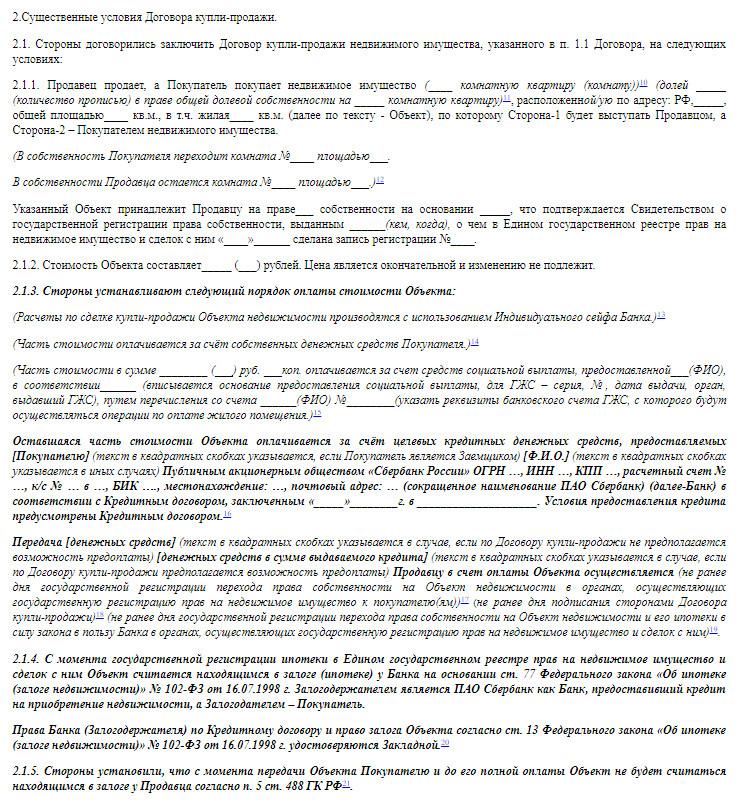 Существенные положения договора купли-продажи при ипотеке Сбербанка