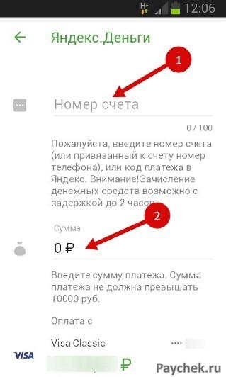 Перевод на Яндекс.Деньги через приложении Сбербанк Онлайн