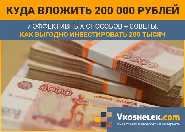 Инвестиции 200000 рублей