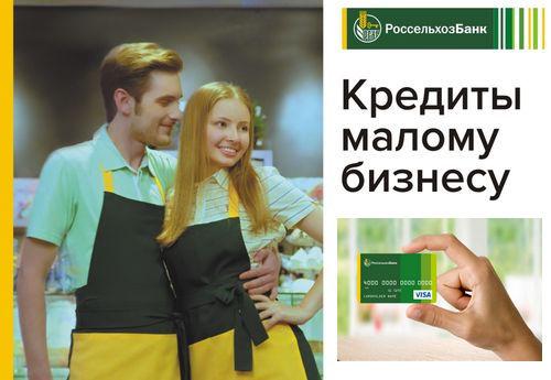 Кредит для ИП в Россельхозбанке, это не только займы для работников сельского хозяйства, в банке существуют стандартные программы для бизнеса