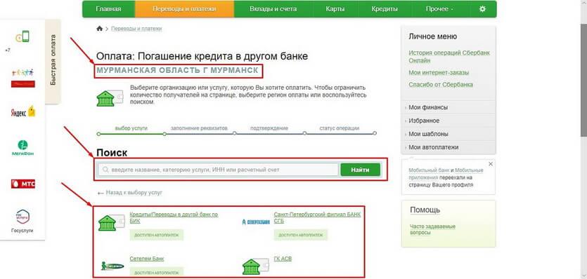 Погашение кредита в другом банке в Сбербанк-Онлайн