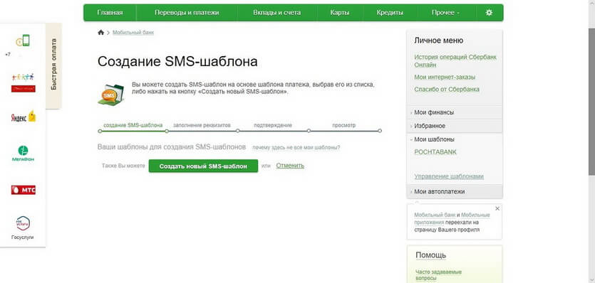 Заявка на создание СМС-шаблона в Сбербанк-Онлайн