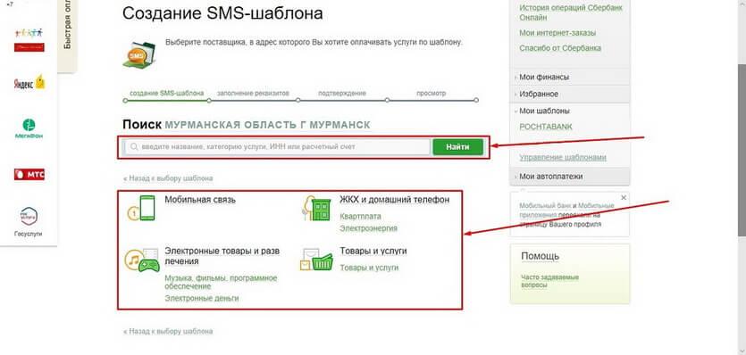 Создание СМС-шаблона через поиск в Сбербанк-Онлайн