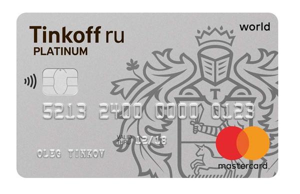 Тинькофф Платиновая карта