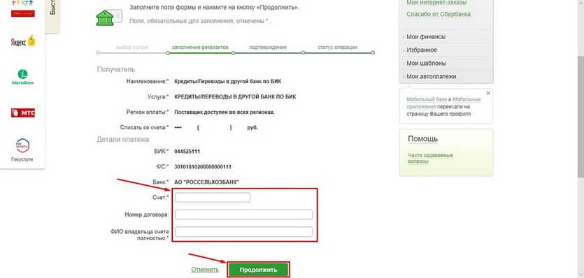 Заполнение реквизитов платежа в Сбербанк-Онлайн