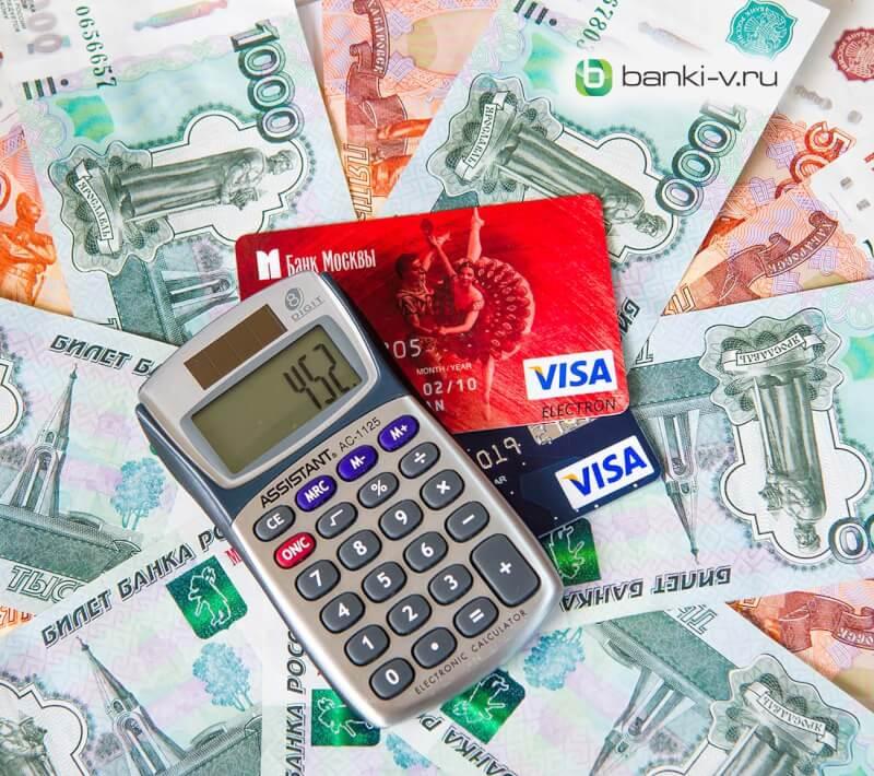 Калькулятор, кредитная карта Банка Москвы, деньги, рубли