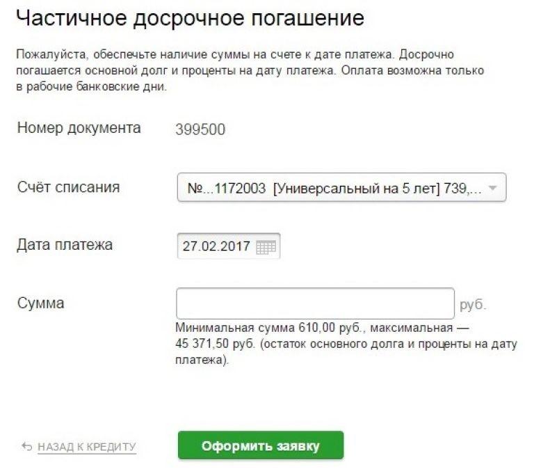 Досрочное погашение кредита через Сбербанк-Онлайн