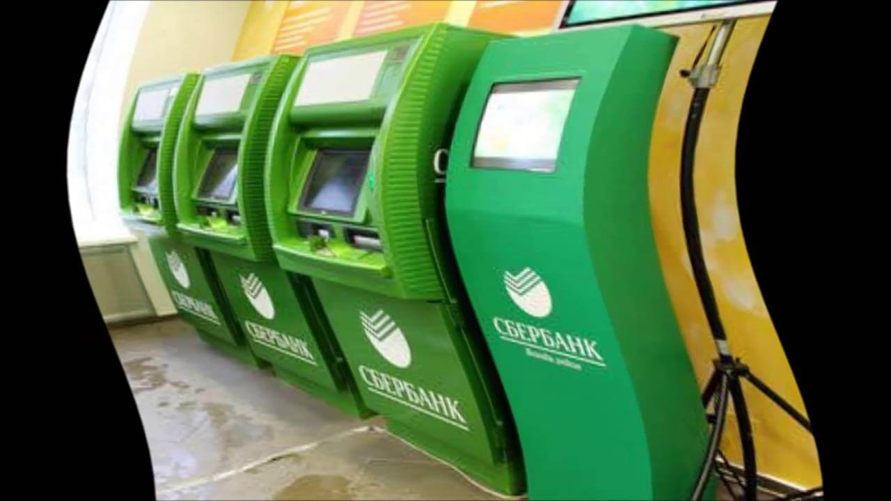 погашение кредита через терминал сбербанка