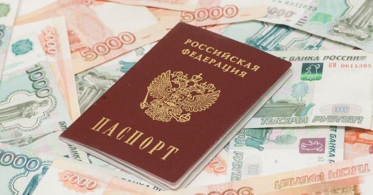Стоимость оформления паспорта