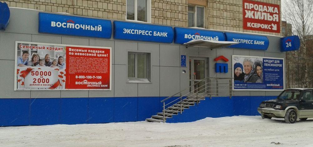 «Восточный» – банк для тех, кому уже сегодня нужен кредит без отказа.