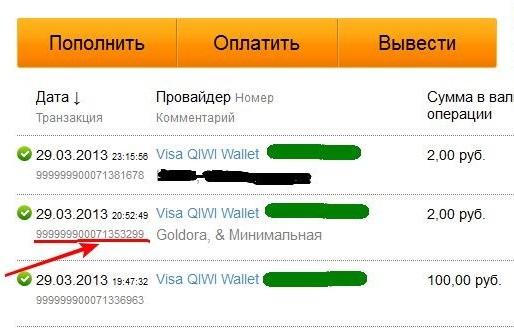 Транзакция по банковской карте: что это такое, «запрещена» и другое