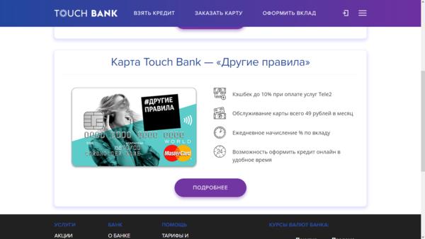 арта Touch Bank Другие правила с кэшбэком в рейтинге 2017 года