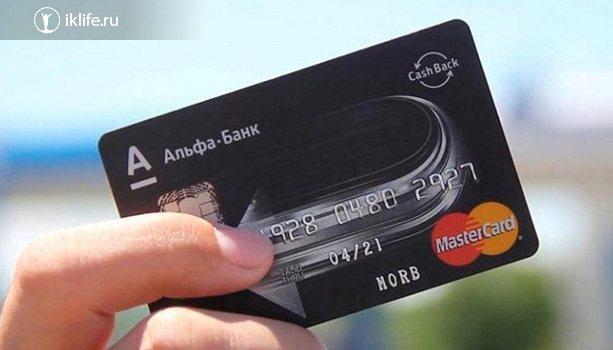 Cashback Альфа-Банка